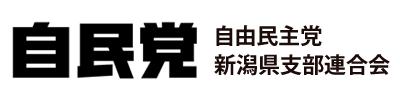 自由民主党 新潟県支部連合会